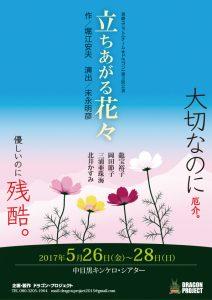 中目黒キンケロシアターチラシ「立ち上がる花々」