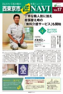 西東京市匠NAVI Vol.17 表紙