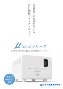 北川電気株式会社μシリーズパンフレット 患者様に安心感を与える白い絶縁トランスユニット