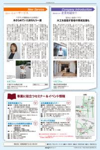 西東京市匠NAVI Vol.17の中面