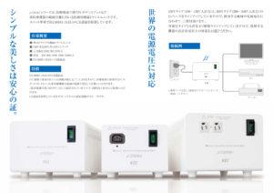 北川電気株式会社μシリーズパンフレットの中面 世界の電源電圧に対応