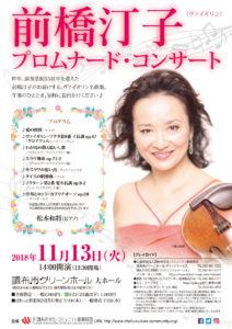 前橋汀子コンサートチラシ