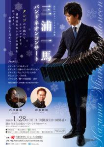 三浦一馬コンサートチラシ